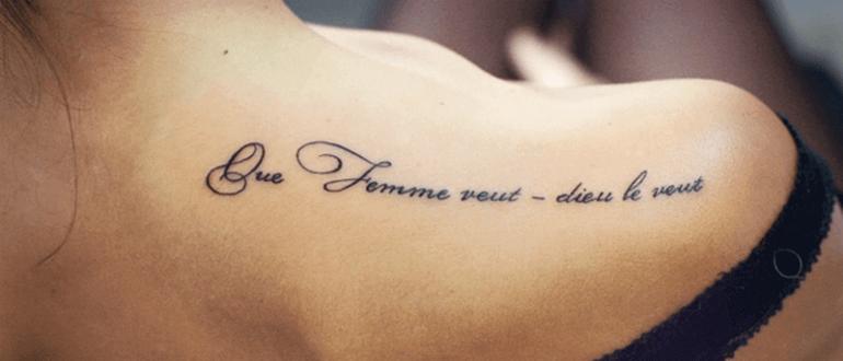 фразы для тату с переводом