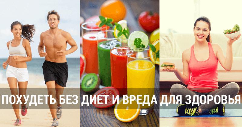 как легко похудеть без диет
