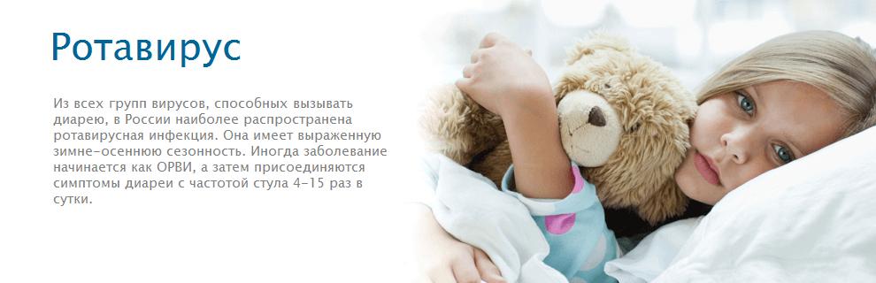 ротавирус и его сущность